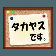 Takayasu dedicated Sticker