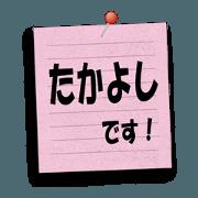 Takayoshi dedicated Sticker