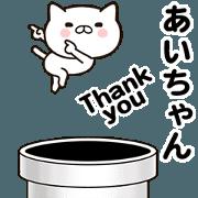 Aichan name Sticker moves