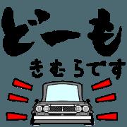 kimura senyou Sticker(kgc)