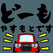 yasumoto senyou Sticker