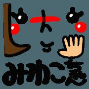 Name Sticker.[miwako]