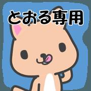 Toru's dedicated