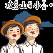 小學課本的逆襲-校園生活篇