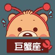巨蟹座2-星座小熊