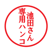 Seal sticker for Ikeda