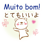 The bear speaks Portuguese and Japanese