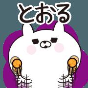 Tooru dedicated name sticker
