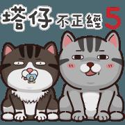 塔仔不正經 part.5