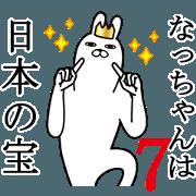 Fun Sticker gift to nacchan Funnyrabbit7