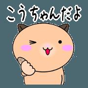 Kou only Cute Hamster Sticker