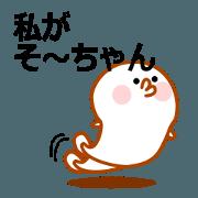 "Eel's ""so-chan"""