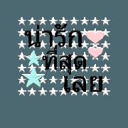 Sticker Lovely words