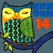 貓頭鷹.博物館 14 - 中文版