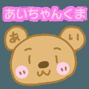 Ai Bear Sticker