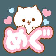 Megu love Sticker