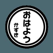 Japanese name. It is dedicated to KAZUKI