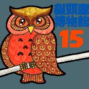 貓頭鷹.博物館 15 - 中文版