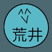 Avant-garde Sticker of Arai.