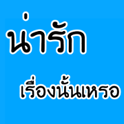 Thai Sticker