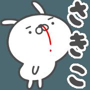 SAKIKO cute name stickers