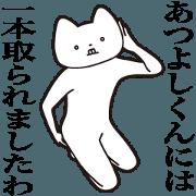 Atsuyoshi-kun [Send] Cat St...