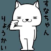 sunachan send Sticker