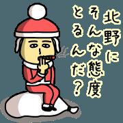 Sticker of KITANO(Christmas)