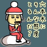 Sticker of ROPPONGI(Christmas)