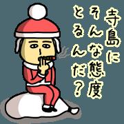 Sticker of TERASHIMA(Christmas)