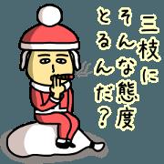 Sticker of SAEGUSA(Christmas)