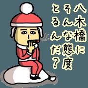 Sticker of YAGIHASHI(Christmas)