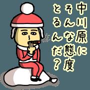 Sticker of NAKAGAWARA(Christmas)