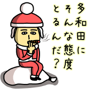 Sticker of TAWADA(Christmas)
