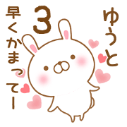 Send it to my favorite yuuto3