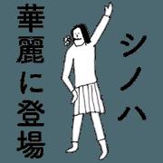 ShinohaDAYO