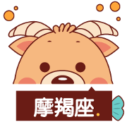 摩羯座2-星座小熊布魯斯