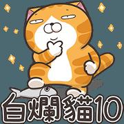 臭跩貓愛嗆人10-白爛貓超級煩