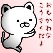 Funny pretty sticker of KOSAKU