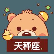 天秤座2-星座小熊