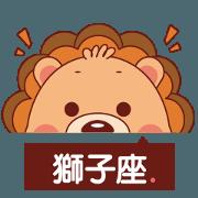 獅子座2-星座小熊