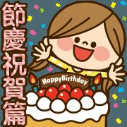 Kawashufu【節慶祝賀篇】