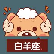 白羊座2-星座小熊布魯斯