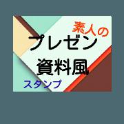 The amateur presentation data sticker