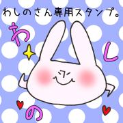 Mr.Washino,exclusive Sticker.