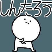 SHINTARO simple name stickers