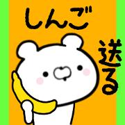 Sent to Mr.Shingo