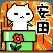 yasudaSticker(40)