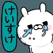 Keisuke Man's Name Sticker