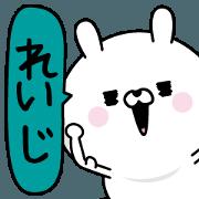 Reiji Man's Name Sticker
